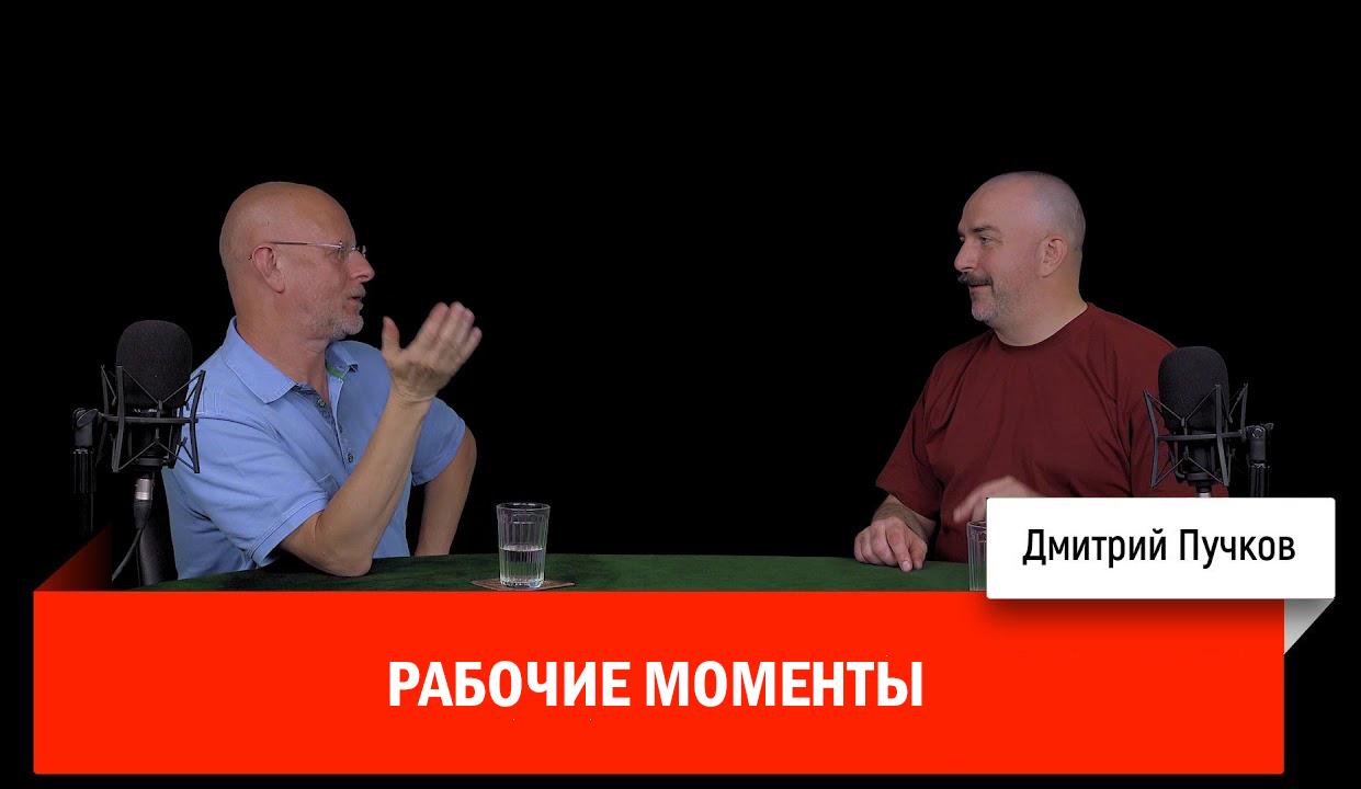 Дмитрий Goblin Пучков бесплатно