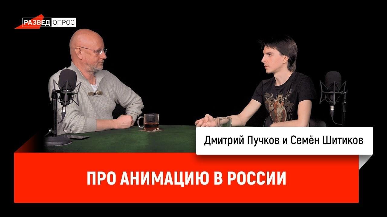 Дмитрий Goblin Пучков Семен Шитиков про анимацию в России семен резник растление ненавистью кровавый навет в россии