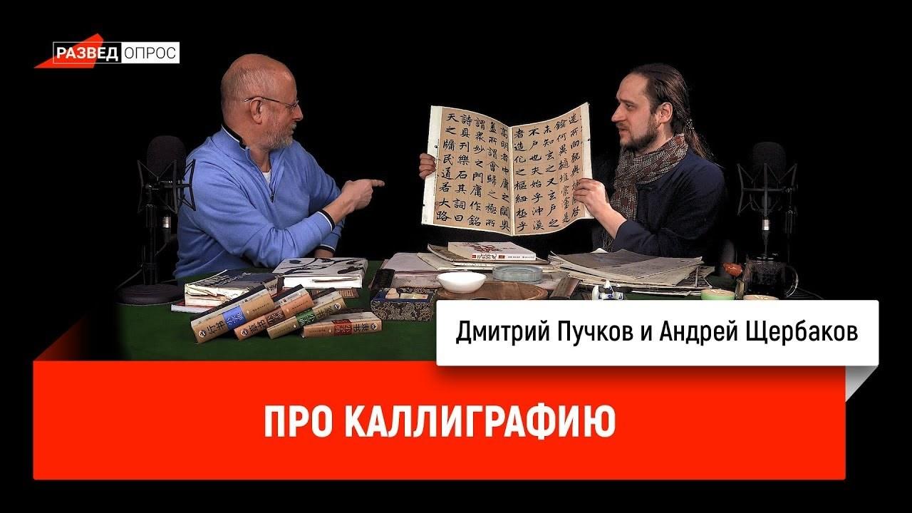 Дмитрий Goblin Пучков Андрей Щербаков про каллиграфию fast money блузка