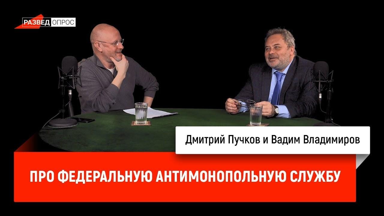 Дмитрий Goblin Пучков Вадим Владимиров - руководитель УФАС по СПб