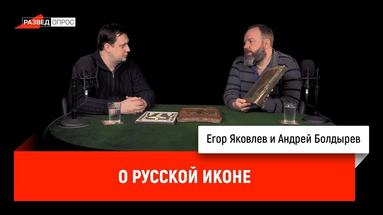 Скачать Андрей Болдырев о русской иконе быстро