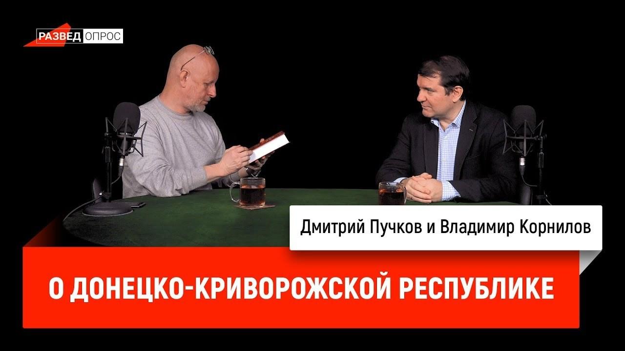 Дмитрий Goblin Пучков Владимир Корнилов о Донецко-Криворожской республике