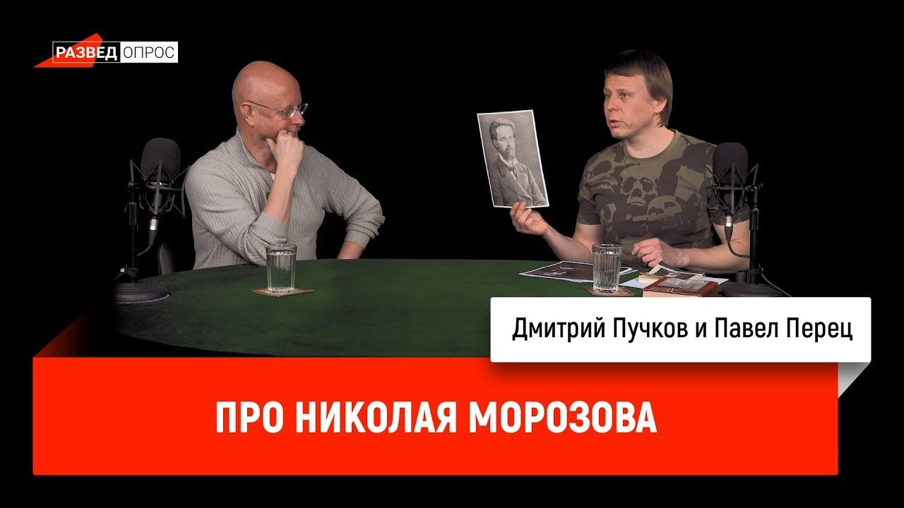 Дмитрий Goblin Пучков Павел Перец про Николая Морозова
