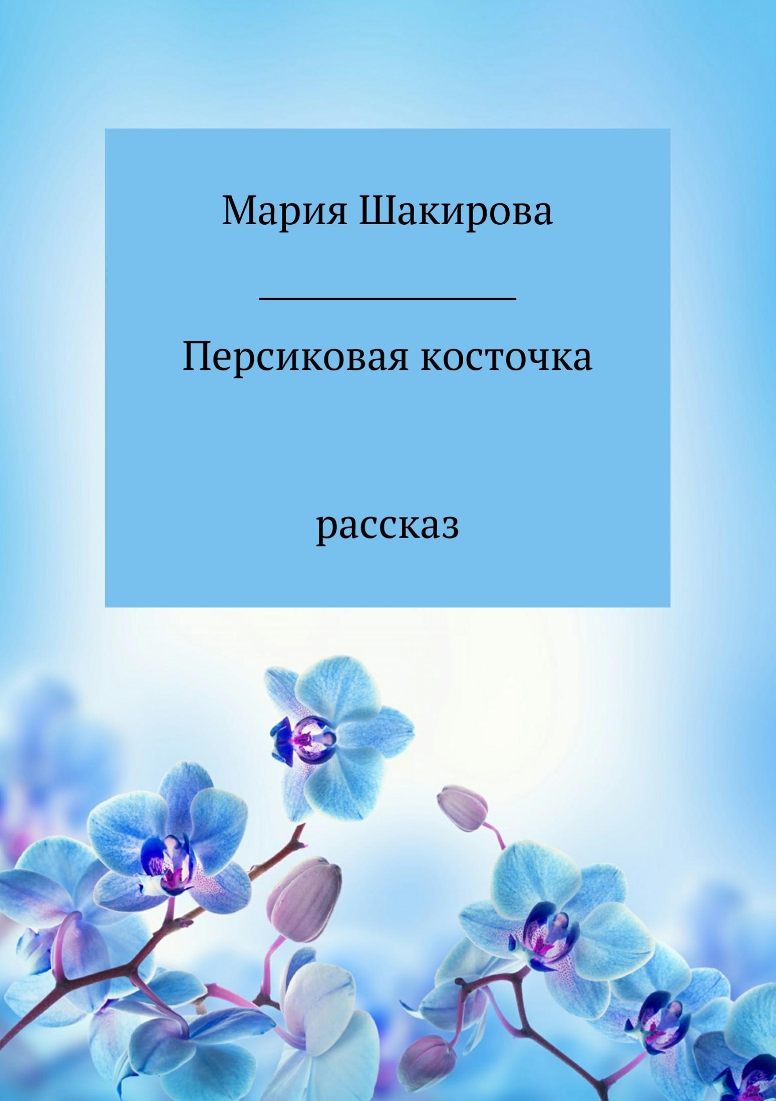Мария Николаевна Шакирова Персиковая косточка стивен а почему мы думаем то что мы думаем