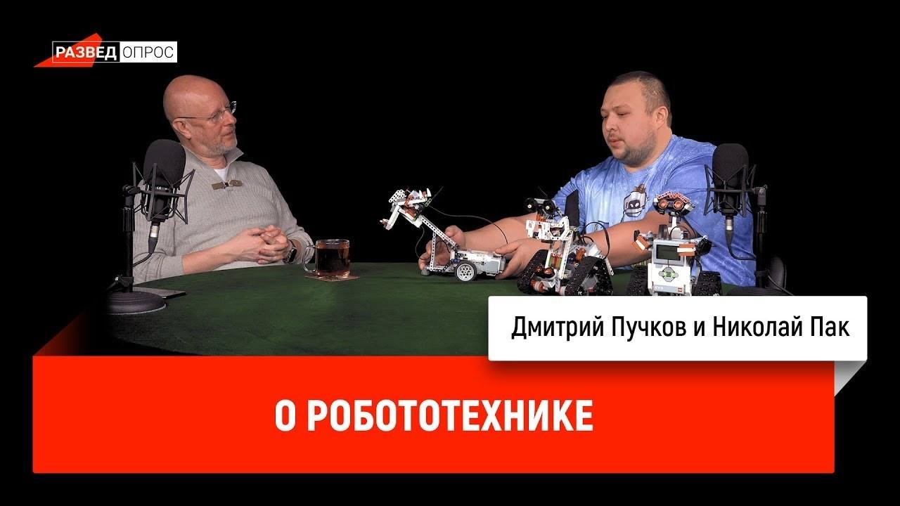 Дмитрий Goblin Пучков Николай Пак о робототехнике