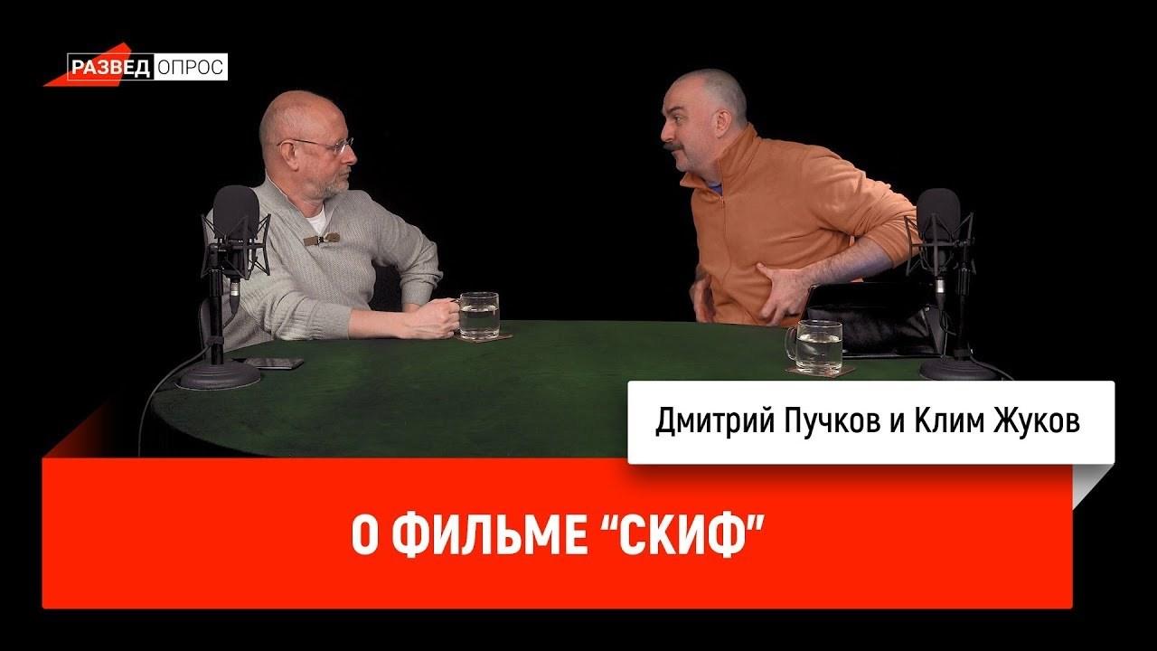 Дмитрий Goblin Пучков Клим Жуков о фильме