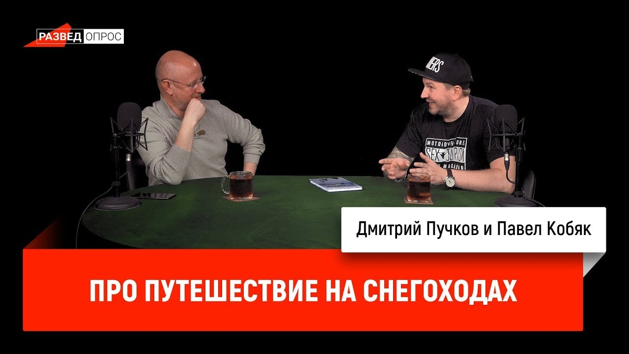 Дмитрий Goblin Пучков Павел Кобяк про путешествие на снегоходах цена 2017