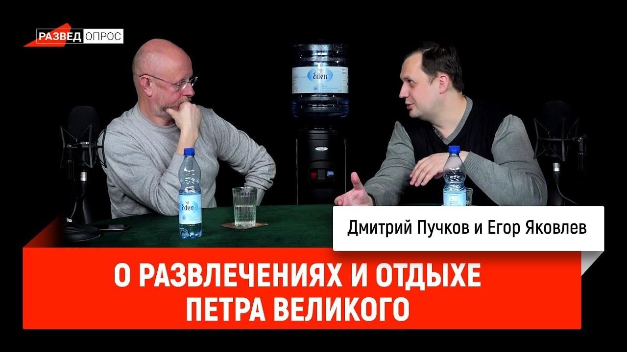 Дмитрий Goblin Пучков Егор Яковлев о развлечениях и отдыхе Петра Великого
