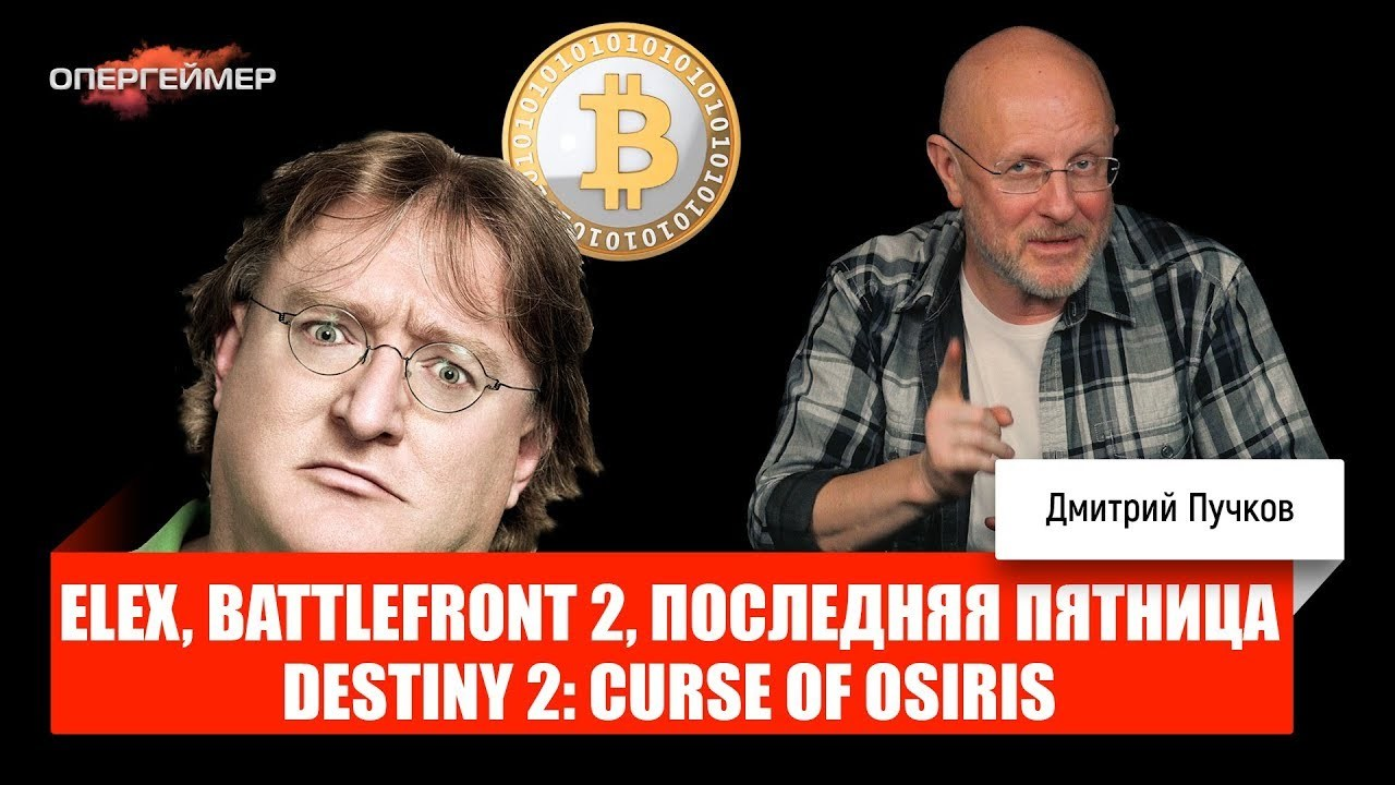 Дмитрий Goblin Пучков Гейб Ньюэлл против биткойнов, Elex, Battlefront 2, Destiny 2: Curse of Osiris elex [ps4]