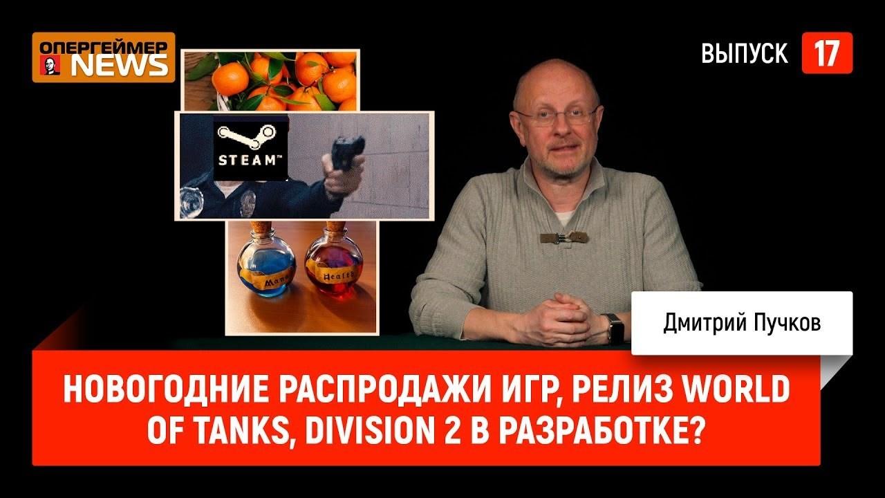 Дмитрий Goblin Пучков Новогодние распродажи игр, релиз World of Tanks, Division 2 в разработке?
