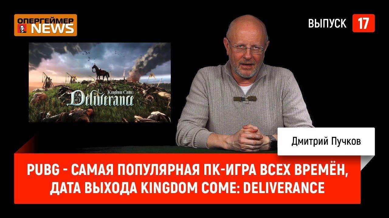 Дмитрий Goblin Пучков PUBG - cамая популярная ПК-игра всех времён, дата выхода Kingdom Come: Deliverance kingdom come deliverance steelbook edition [xbox one]