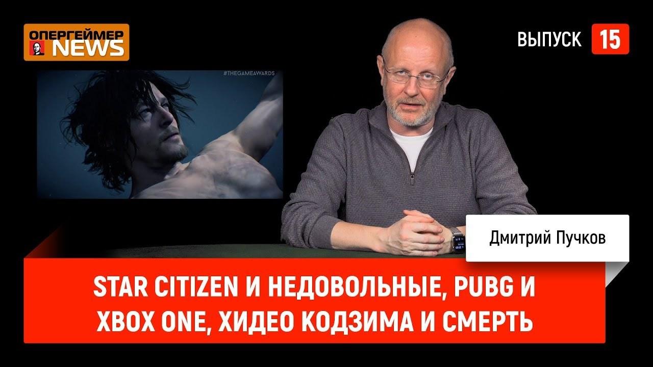Дмитрий Goblin Пучков. Star Citizen и недовольные, PUBG и Xbox One, Хидео Кодзима и смерть