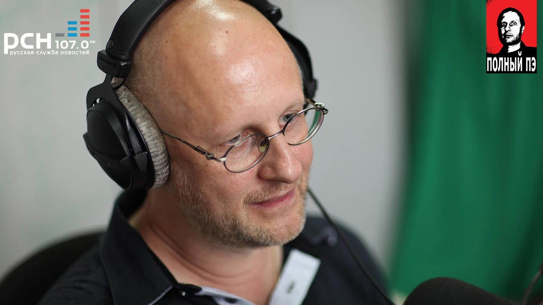 Дмитрий Goblin Пучков. Интервью на радио РСН.fm: 28 февраля 2014 года