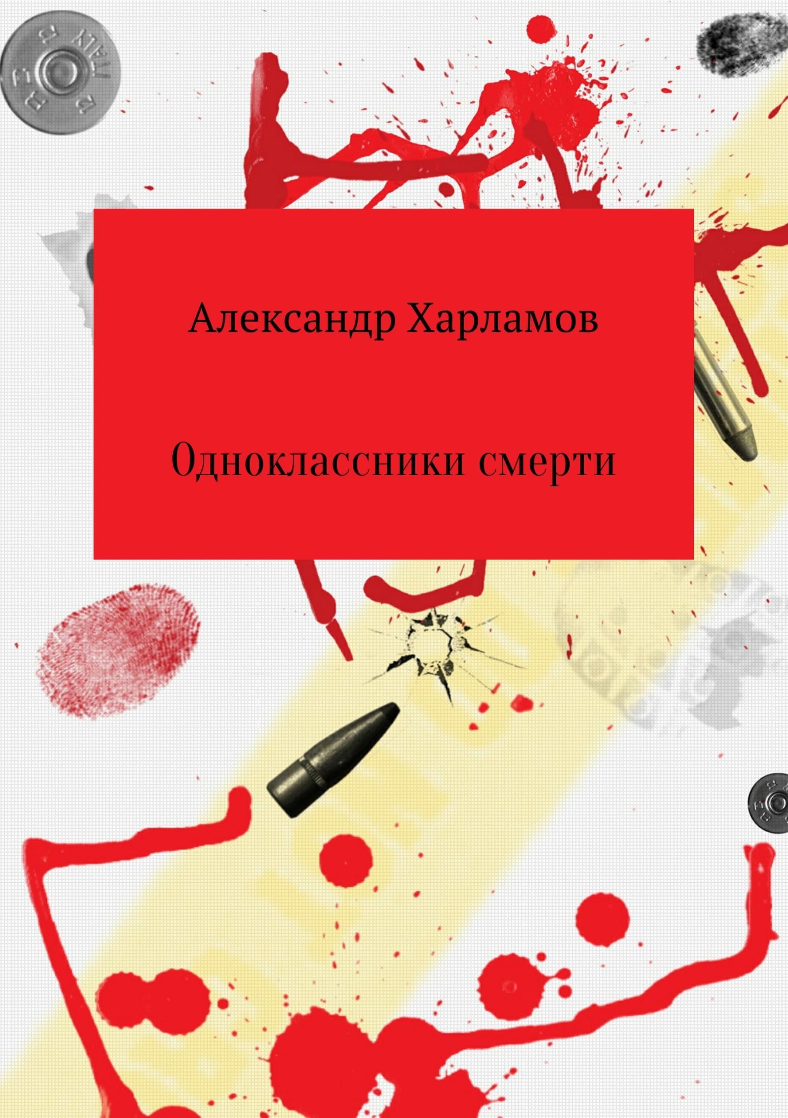 Александр Сергеевич Харламов. Одноклассники смерти