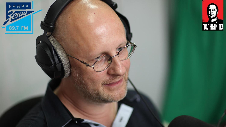Дмитрий Goblin Пучков. Интервью на радио Зенит 12 ноября 2014 года