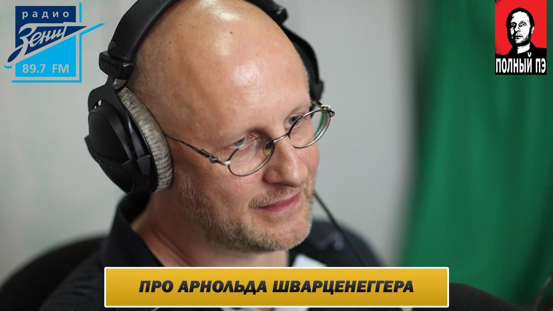 Дмитрий Goblin Пучков. Интервью на радио Зенит: про Арнольда Шварценеггера