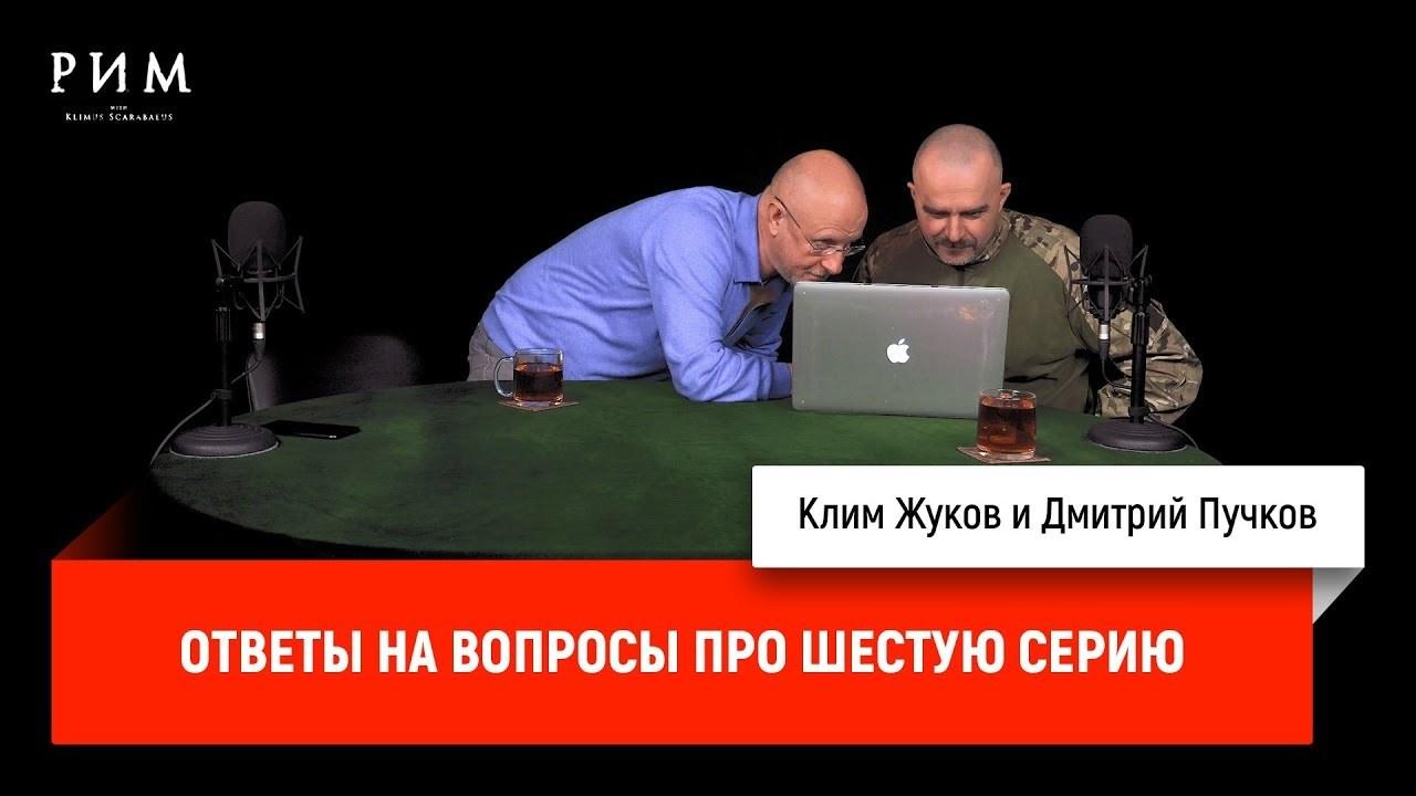 Дмитрий Goblin Пучков. Ответы на вопросы про шестую серию Рима