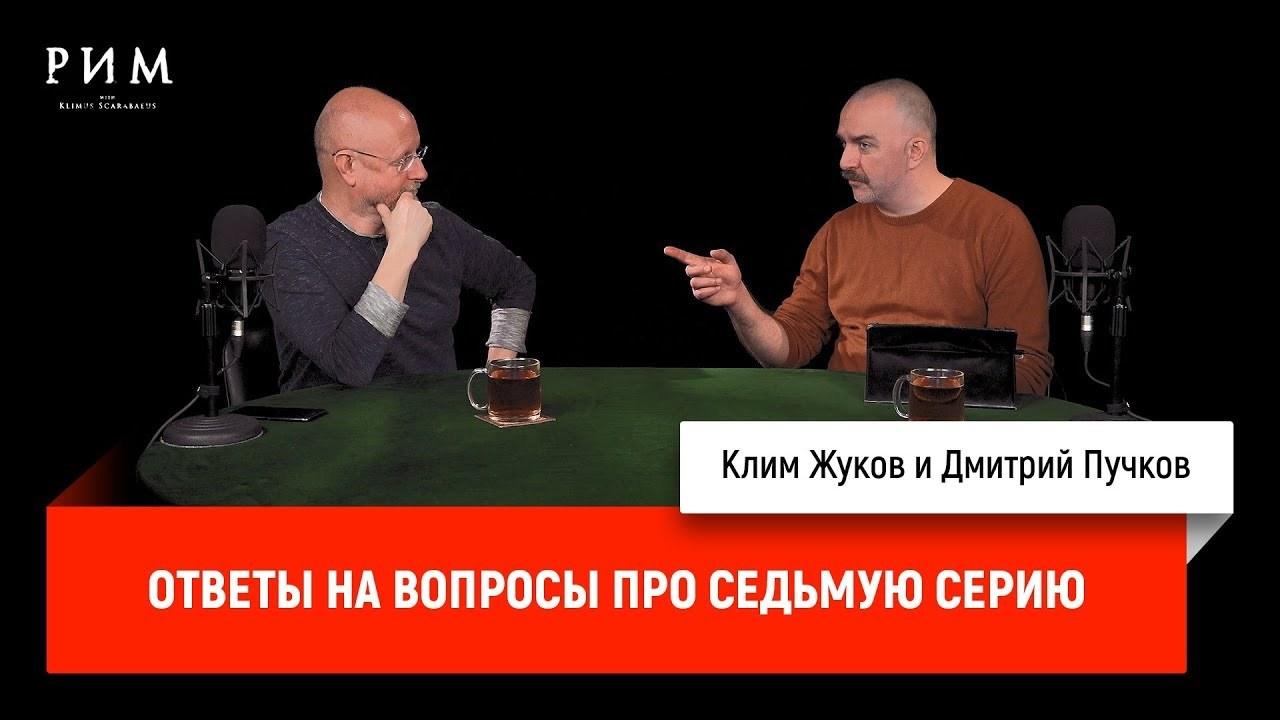 Дмитрий Goblin Пучков. Ответы на вопросы про седьмую серию Рима