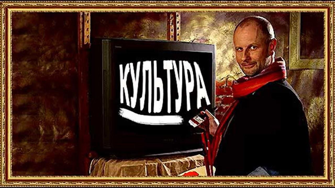 Дмитрий Goblin Пучков Василий Шукшин - Танцующий Шива