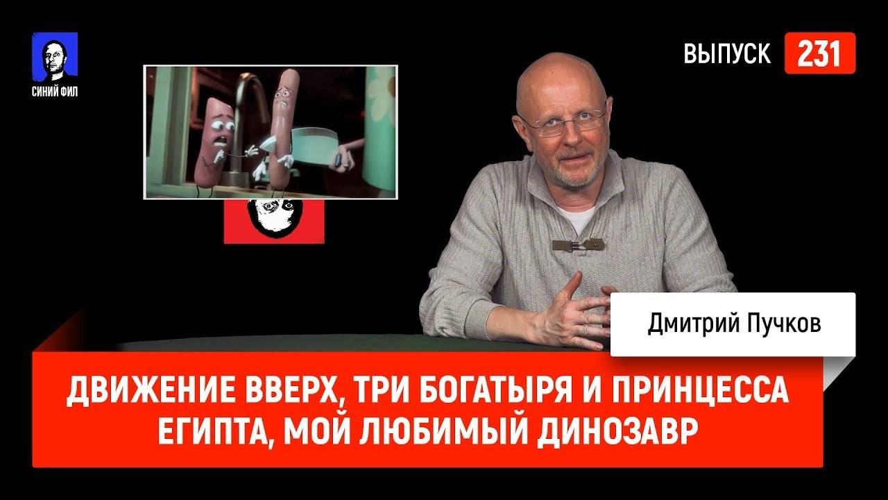 Дмитрий Goblin Пучков. Движение вверх, Три богатыря и принцесса Египта, Мой любимый динозавр