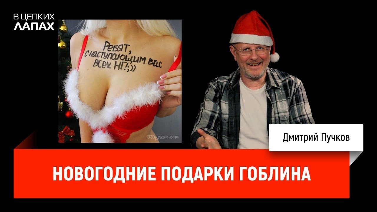 Фото Дмитрий Goblin Пучков Новогодние подарки Гоблина – горячие, умные и полезные