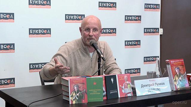 Дмитрий Goblin Пучков Презентация книги Разведопрос. Трудно быть русским