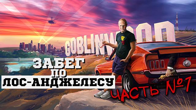 Дмитрий Goblin Пучков. Гоблин на Е3 2017: орки, штурмовики-гопники и Crash Bandicoot