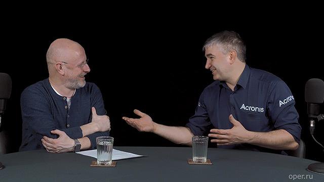 Дмитрий Goblin Пучков Сергей Белоусов, основатель и генеральный директор компании Acronis