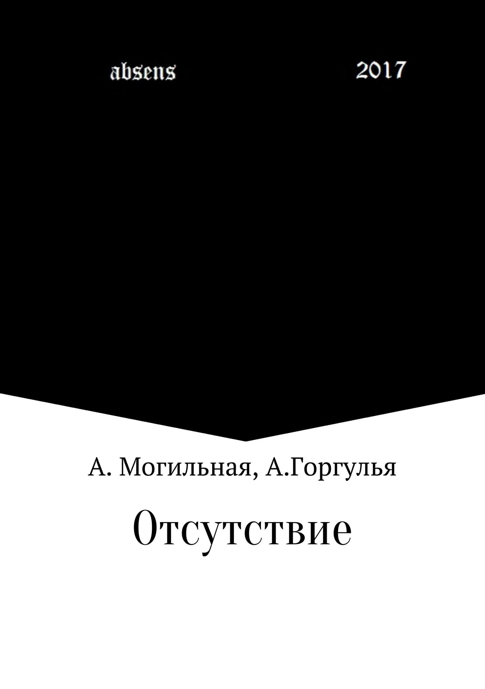 Альфреда Могильная. Отсутствие
