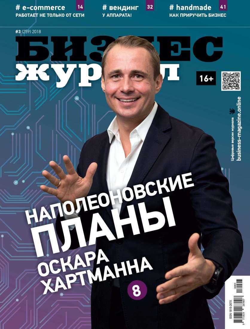 Бизнес Журнал 03-2018