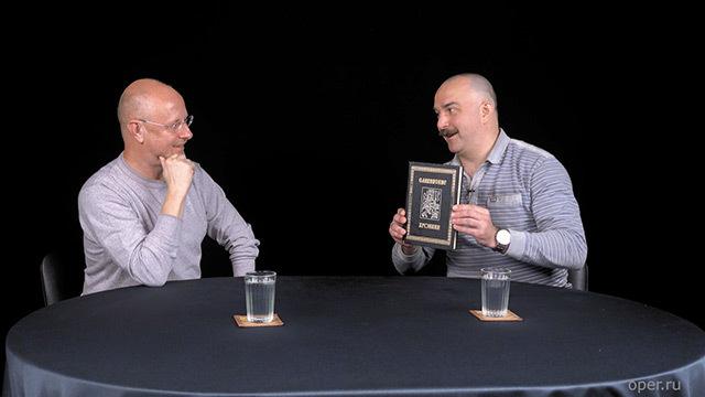 Дмитрий Goblin Пучков Клим Жуков про книгу Славянские хроники
