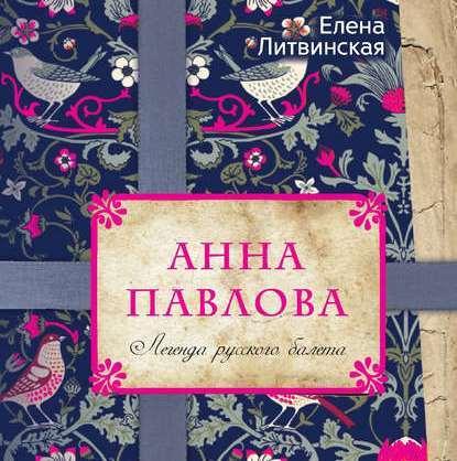 Елена Литвинская Анна Павлова. Легенда русского балета балет щелкунчик