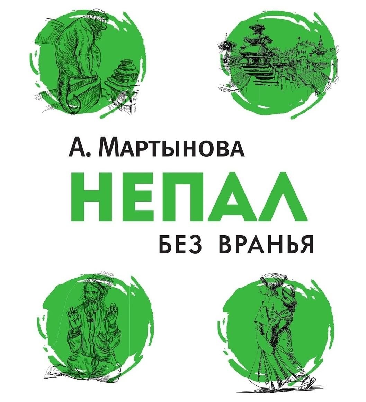 Анастасия Мартынова Непал без вранья разумовский ф кто мы анатомия русской бюрократии