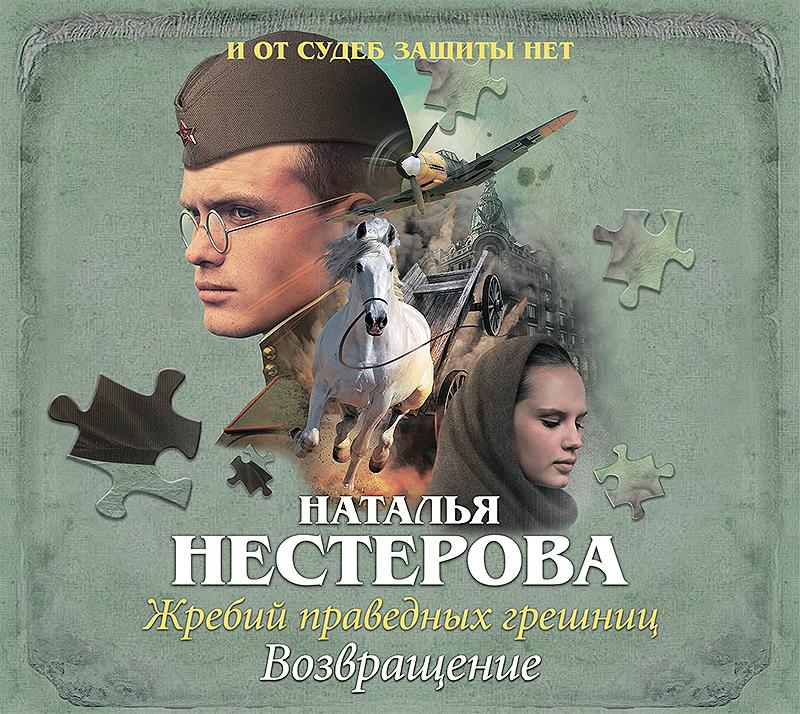 Наталья Нестерова. Жребий праведных грешниц. Возвращение
