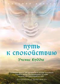Е. В. Бульба - Путь к спокойствию. Учение Будды
