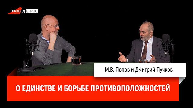 Дмитрий Goblin Пучков Михаил Попов о единстве и борьбе противоположностей вокруг нас михаил нестеров