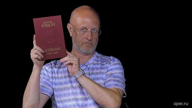 Дмитрий Goblin Пучков Клим Жуков про мемуары Патрика Гордона