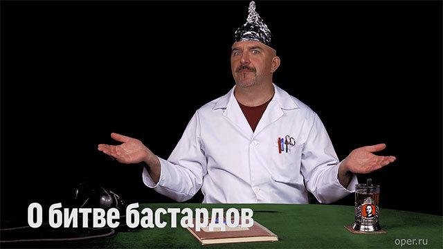 Дмитрий Goblin Пучков Разбор Битвы Бастардов. Клим Жуков про Игру Престолов