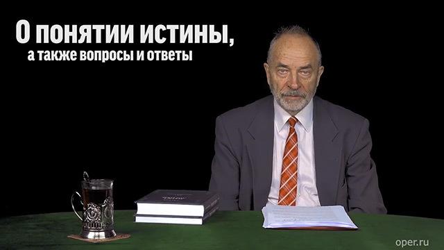 Дмитрий Goblin Пучков Михаил Васильевич Попов о понятии истины михаил попов москаль