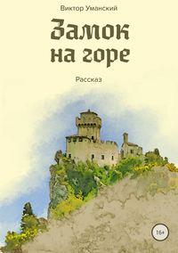 Виктор Александрович Уманский - Замок на горе