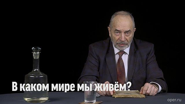 Дмитрий Goblin Пучков Михаил Васильевич Попов - в каком мире мы живем? михаил попов москаль