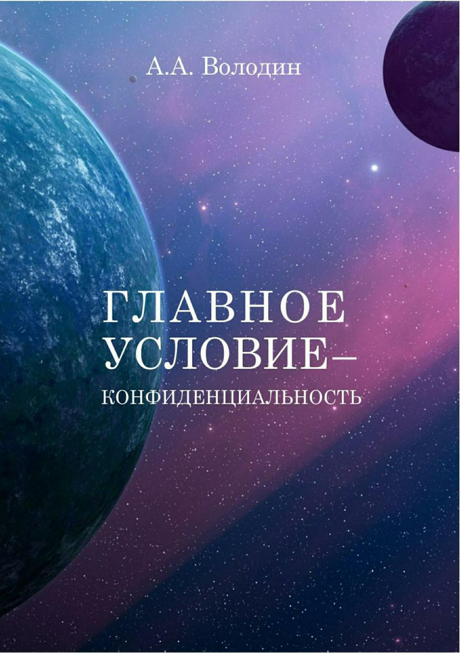 Андрей Алексеевич Володин. Главное условие – конфиденциальность