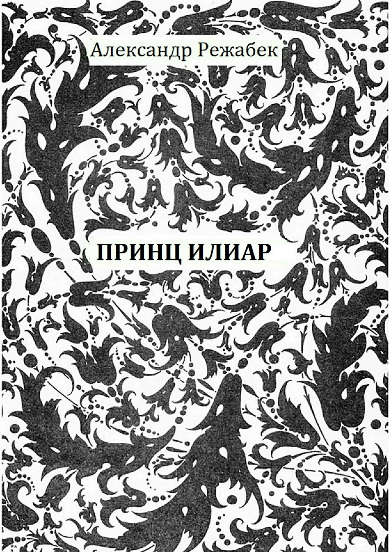 Александр Евгеньевич Режабек. Принц Илиар