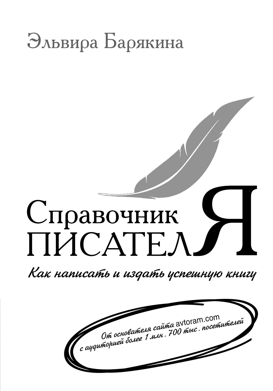 Эльвира Барякина - Справочник писателя. Как написать и издать успешную книгу