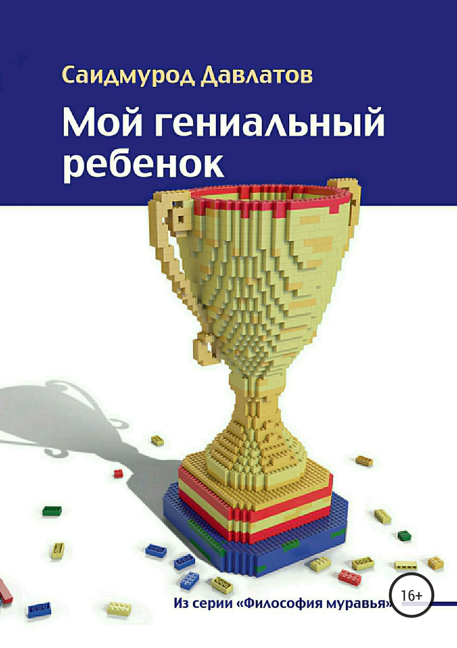 Саидмурод Раджабович Давлатов. Мой гениальный ребенок