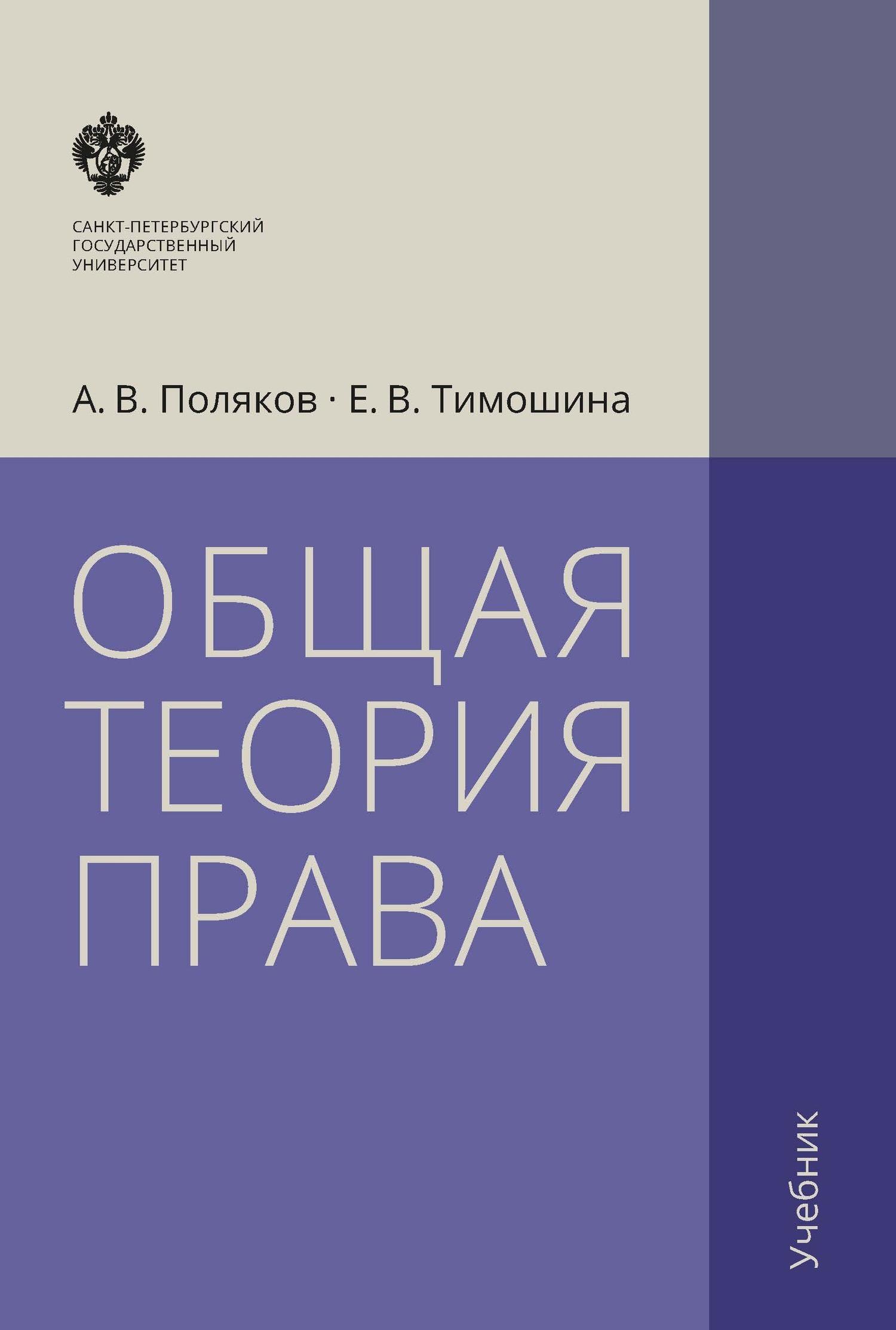 Е. В. Тимошина Общая теория права. Учебник товары для дачи в спб