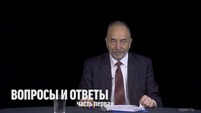 Дмитрий Goblin Пучков Михаил Васильевич Попов отвечает на вопросы. Часть 1 цена