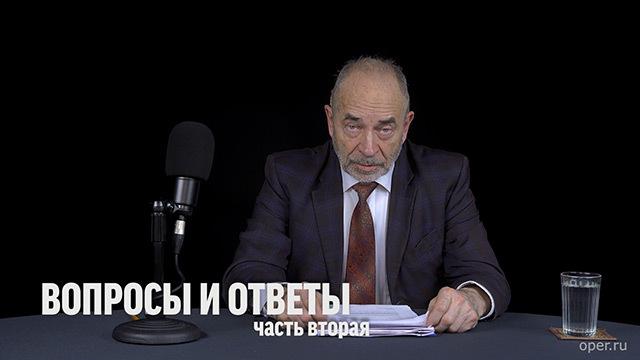 Дмитрий Goblin Пучков Михаил Васильевич Попов отвечает на вопросы. Часть 2 михаил попов москаль
