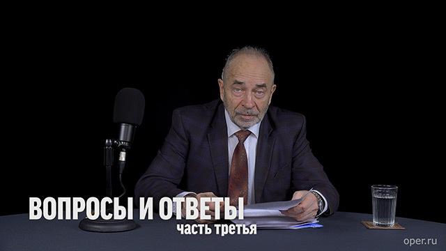Дмитрий Goblin Пучков Михаил Васильевич Попов отвечает на вопросы. Часть 3 михаил нестеров