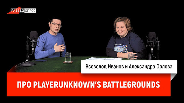Дмитрий Goblin Пучков. Александра Орлова про PlayerUnknown's Battlegrounds